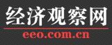 经济观察网-专业财经新闻网站